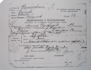 archives-marriage_certificate-1903